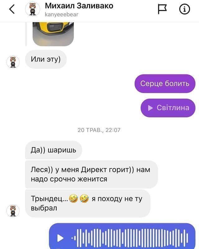Леся Нікітюк переписка