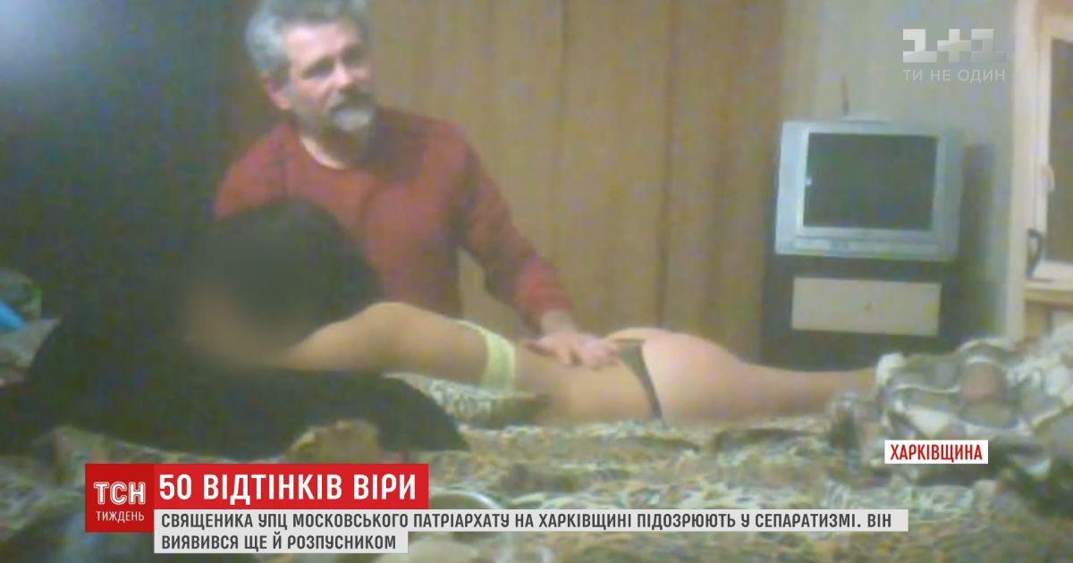 50 відтінків віри: священик з Харківщини виявився збоченцем та сепаратистом