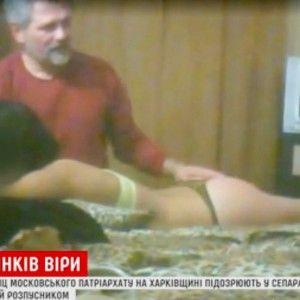 Хтива віра. Священик-сепаратист полюбляє шмагати батогом повій та забавлятися секс-іграшками