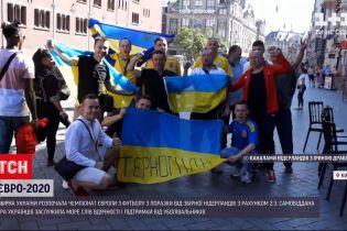 Євро-2020: збірна України розпочала чемпіонат Європи з футболу в Амстердамі
