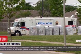 Новости мира: канадец насмерть сбил мусульманскую семью
