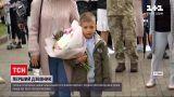 Новини України: як відбулося свято Першого дзвоника у різних містах
