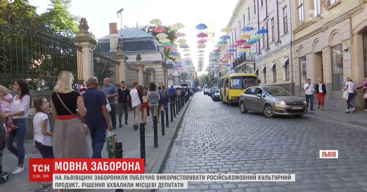 На Львовщине запретили публично использовать русскоязычный культурный продукт
