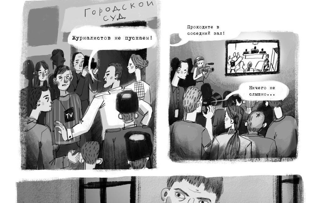 © Открытая Россия