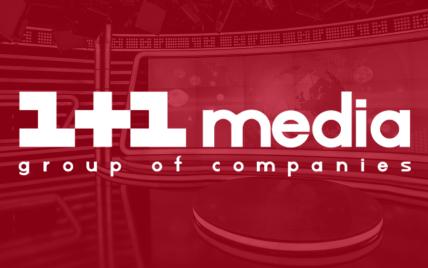 """""""1+1 медіа"""" відповіла на заяву БПП щодо журналістських стандартів на каналі"""