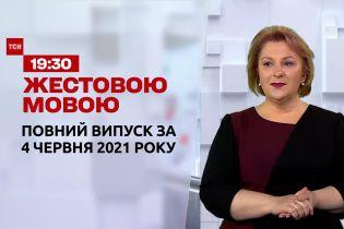 Новости Украины и мира | Выпуск ТСН.19:30 за 4 июня 2021 года (полная версия на жестовом языке)