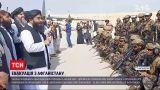 Новини світу: місія США в Афганістані закінчилася – що тепер там коїться