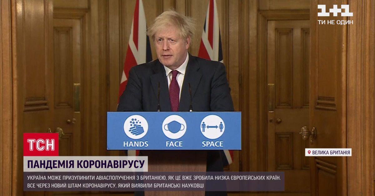 Україна може призупинити авіасполучення з Британією через новий штам коронавірусу