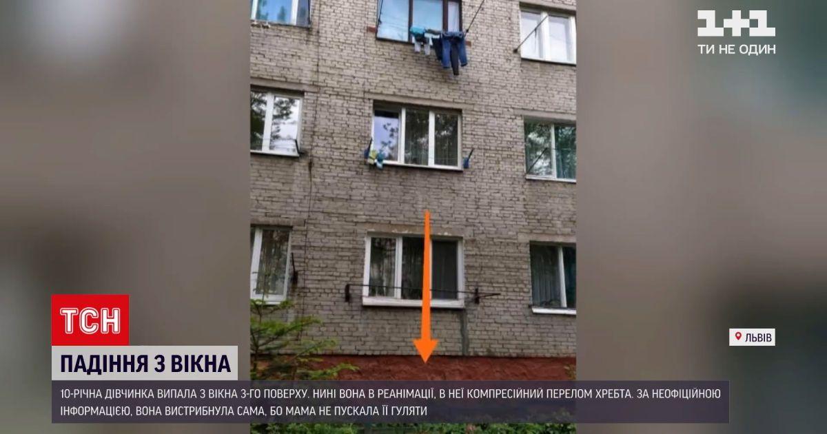 Новини України: у Львові рятують 10-річну дівчинку, яка випала з вікна третього поверху