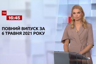 Новини України та світу | Випуск ТСН.16:45 за 6 травня 2021 року (повна версія)