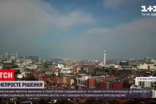 Новости мира: Ливерпуль исключили из списка мирового наследия ЮНЕСКО
