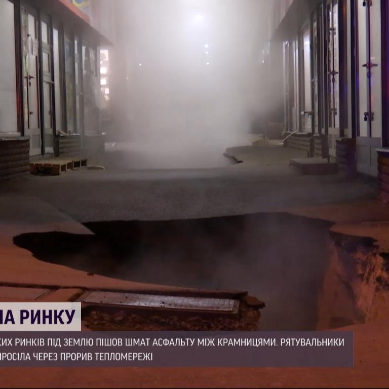 В Харькове на рынке провалился асфальт: образовалась несколькометровая яма