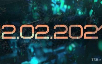 Дзеркальна дата 12.02.2021: що варто зробити та чого потрібно уникати