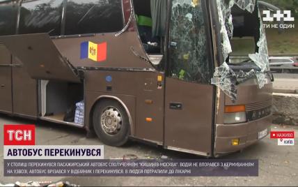 У Києві перекинувся пасажирський автобус Кишинів – Москва: потерпілі відмовились від госпіталізації