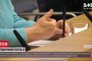 """Новости мира: в Германии приветствуют компромисс с США по """"Северному потоку-2"""""""