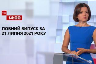 Новини України та світу | Випуск ТСН.14:00 за 21 липня 2021 року (повна версія)