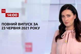 Новости Украины и мира   Выпуск ТСН.14:00 за 23 июня 2021 года (полная версия)