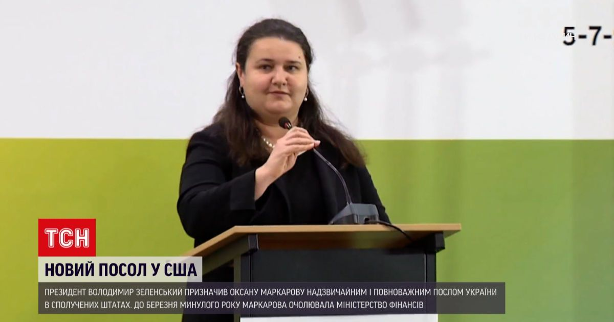 Новости Украины: какие задачи перед Маркаровой поставил президент