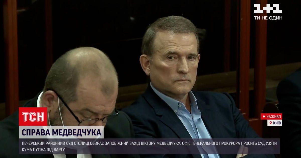 Новини України: у Печерському суді Києва триває засідання у справі Медведчука