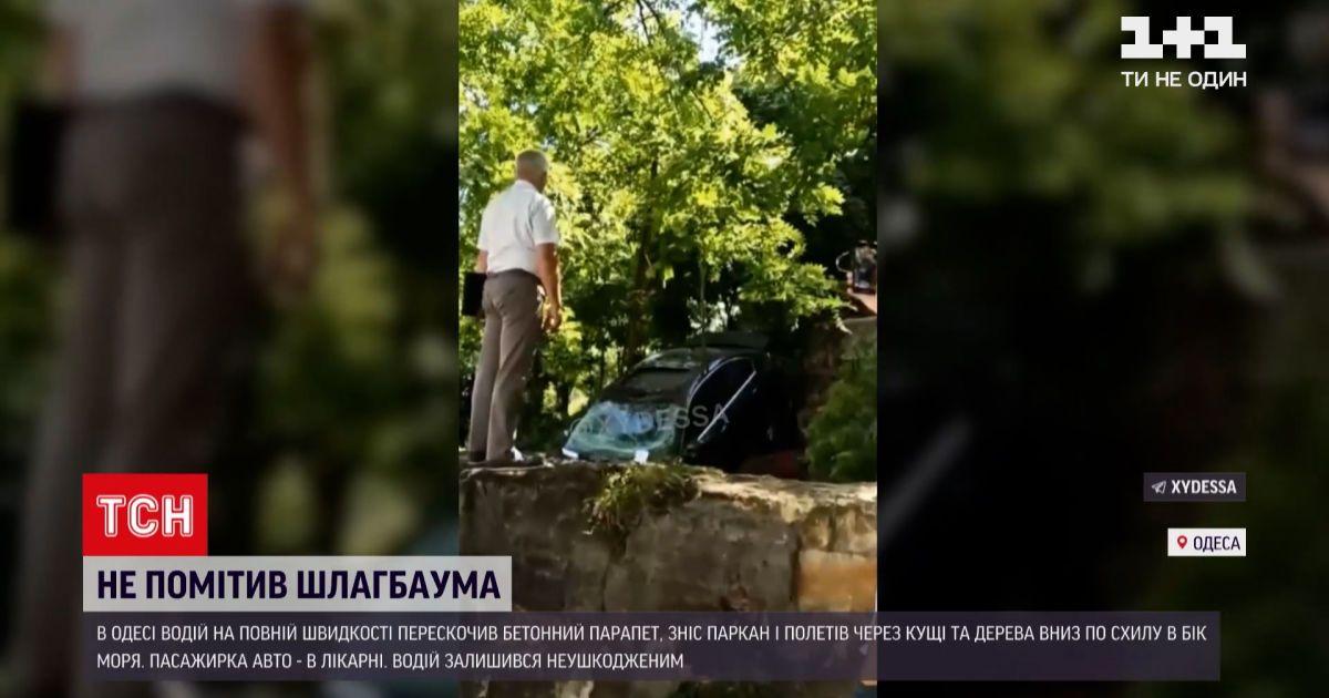 Новости Украины: в Одессе авто на бешеной скорости слетело с бетонного парапета прямо в сторону моря