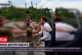 """Новини тижня: прихильник руху """"жовтих жилетів"""" дав ляпаса Еммануелю Макрону"""