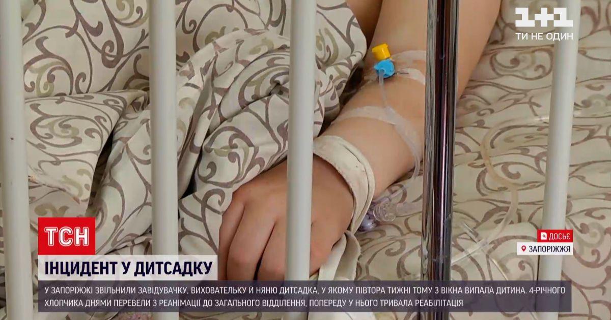 Новости Украины: заведующую запорожского детсада, в котором из окна выпал ребенок, уволили