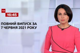 Новини України та світу | Випуск ТСН.16:45 за 7 червня 2021 року (повна версія)