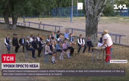 Учні гімназії в Кропивницькому навчаються просто неба через спеку в класах