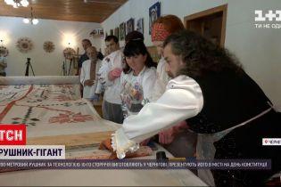 Новини України: у Чернігові виготовляють 200-метровий рушник за технологією ІХ століття