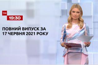 Новини України та світу   Випуск ТСН.19:30 за 17 червня 2021 року (повна версія)