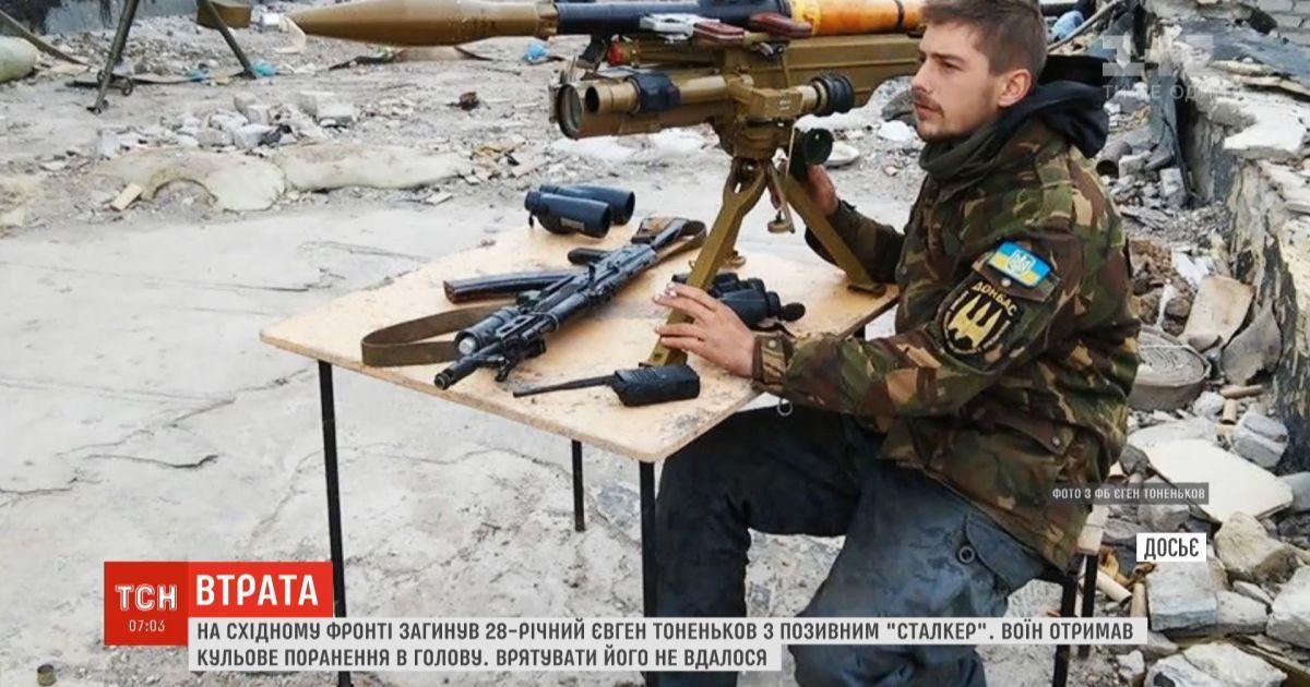 """На передовій на Луганщині загинув 28-річний боєць із позивним """"Сталкер"""""""
