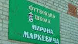 Как живет футбольная школа Маркевича на Львовщине