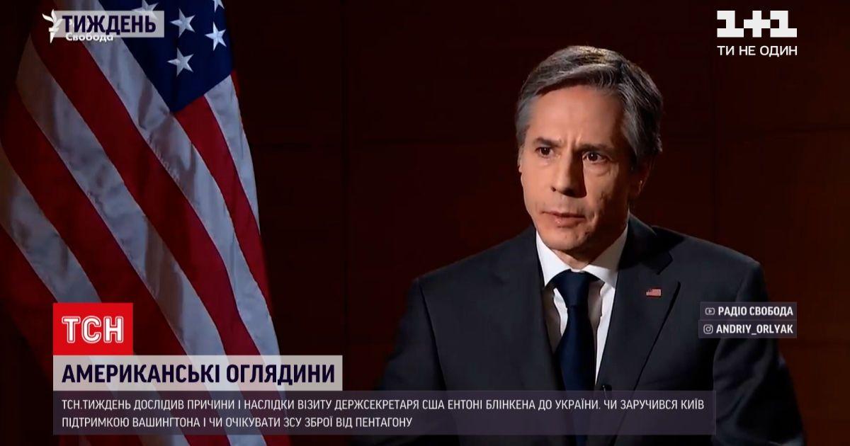 Новини тижня: як минув американський дипломатичний візит у Києві та чим він важливий