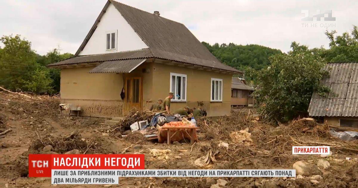 На Прикарпатье до сих пор затоплены около 200 дворов, убытки достигают более 2 миллиардов гривен