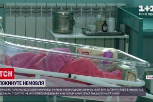 Новости Украины: как чувствует себя новорожденный ребенок, которого подбросили в роддом во Львове