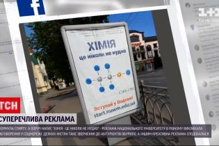 Новини України: Національний університет у Рівному розмістив рекламу, яка збурила соцмережі