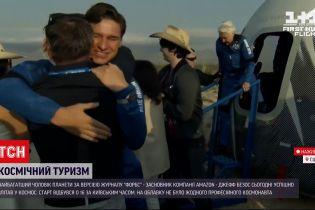 Новини світу: найбагатший чоловік планети Джефф Безос успішно злітав у космос на ракеті