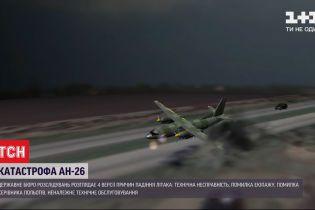 Катастрофа Ан-26: що точно сталося того вечора