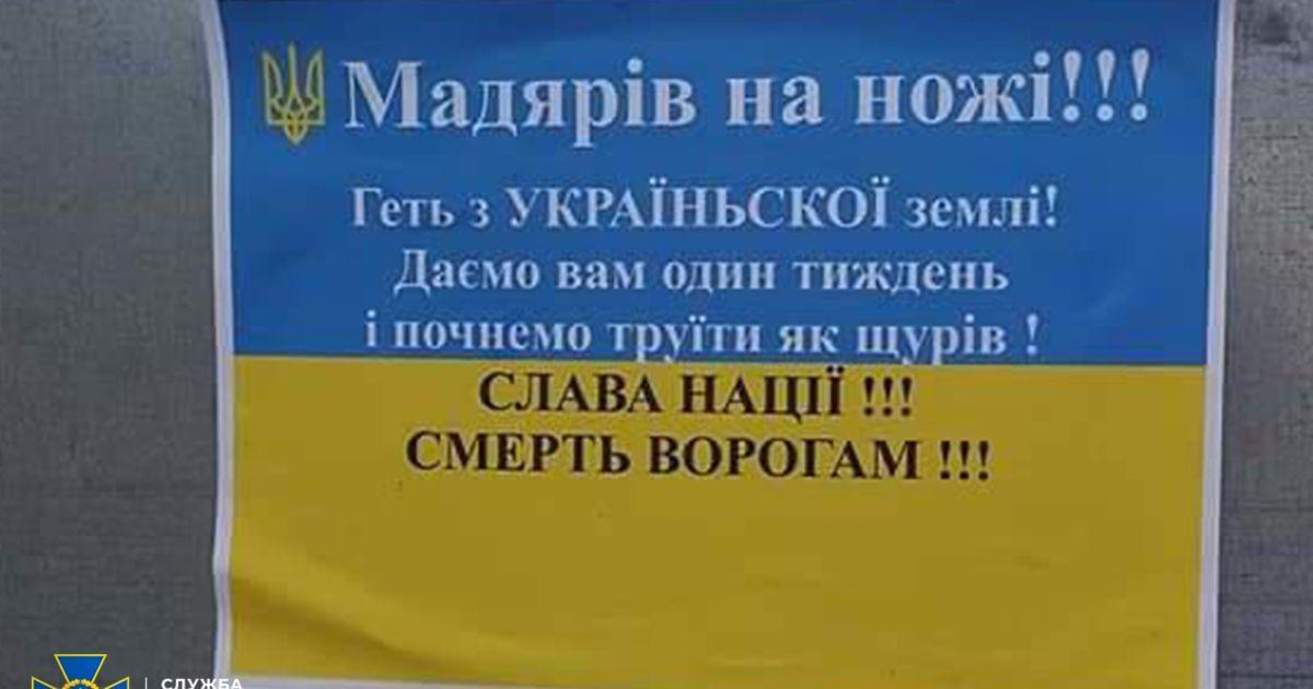 © СБУ