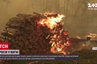 Новини світу: в Якутії не вщухають потужні лісові пожежі