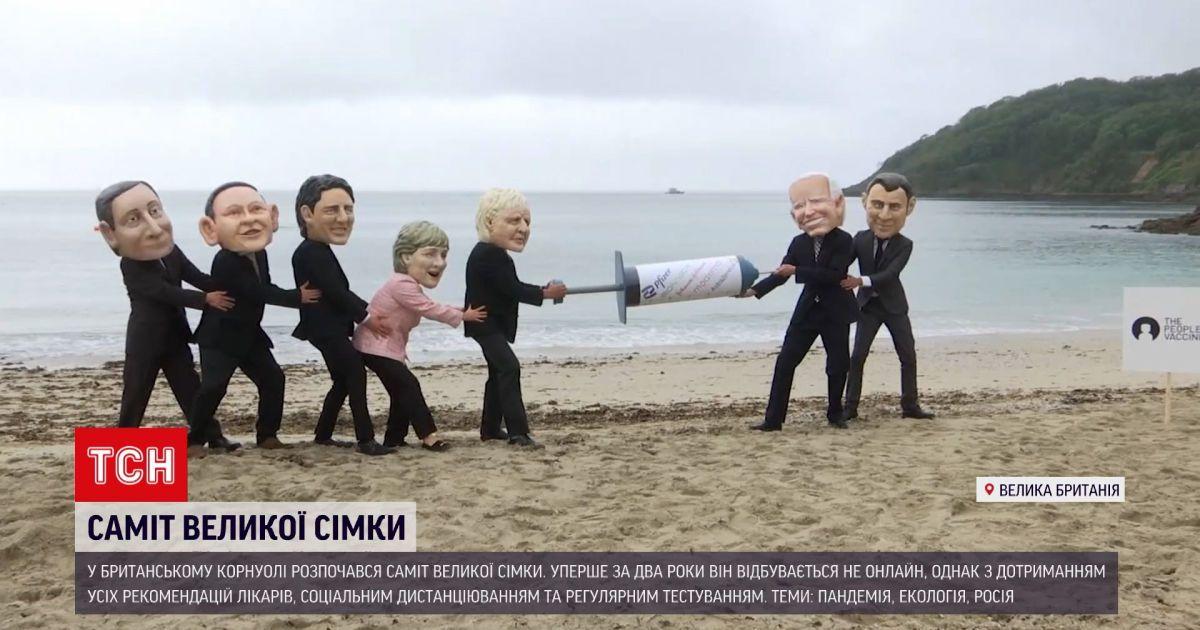 Новости мира: происхождение коронавируса, вакцинация мира и хакеры из России - саммит G7 начался
