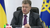 Петро Порошенко доручив посилити охорону стратегічних об'єктів по всій країні