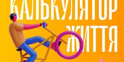 """""""Калькулятор життя"""": в Україні з'явився сайт, на якому можна вирахувати тривалість свого віку"""