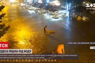 Новини України: Одесу накрила потужна злива