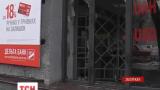 У центрі Запоріжжя підірвали відділення банківської установи