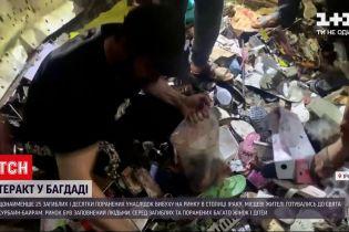 Новини світу: щонайменше 25 людей загинули у Багдаді внаслідок вибуху на ринку