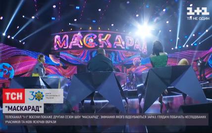 """Новый сезон популярного шоу """"Маскарад"""" на 1+1: яркие образы, невероятные перевоплощения и неожиданные звезды"""