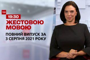 Новини України та світу | Випуск ТСН.19:30 за 3 серпня 2021 року (повна версія жестовою мовою)