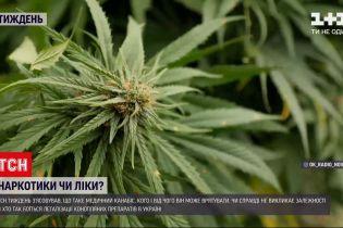 Новини тижня: що таке медичний канабіс і хто боїться легалізації конопляних препаратів в Україні
