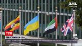 Новини світу: Генасамблея ООН – про що буде виступ Володимира Зеленського